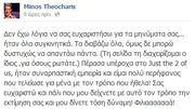 Το μήνυμα του Θεοχάρη μετά την αποχώρησή του από το Just The Two Of Us!