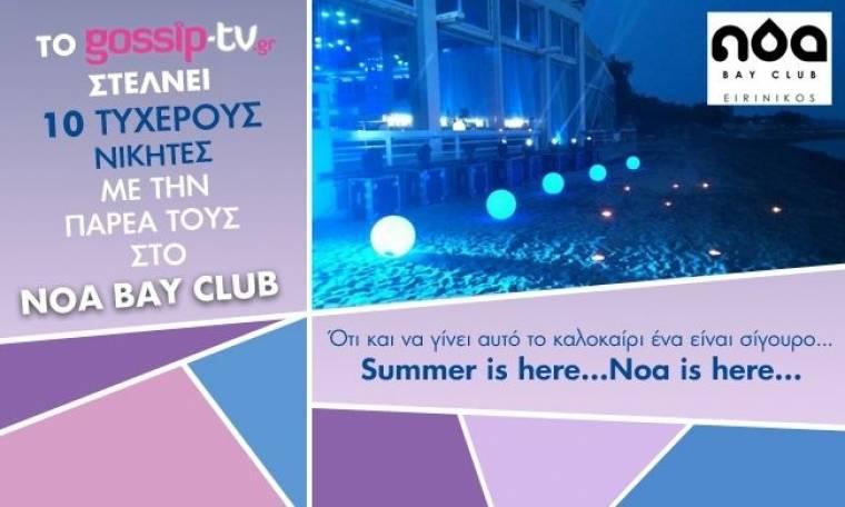 Απολαύστε με την παρέα σας μία καλοκαιρινή βραδιά στο Noa Club