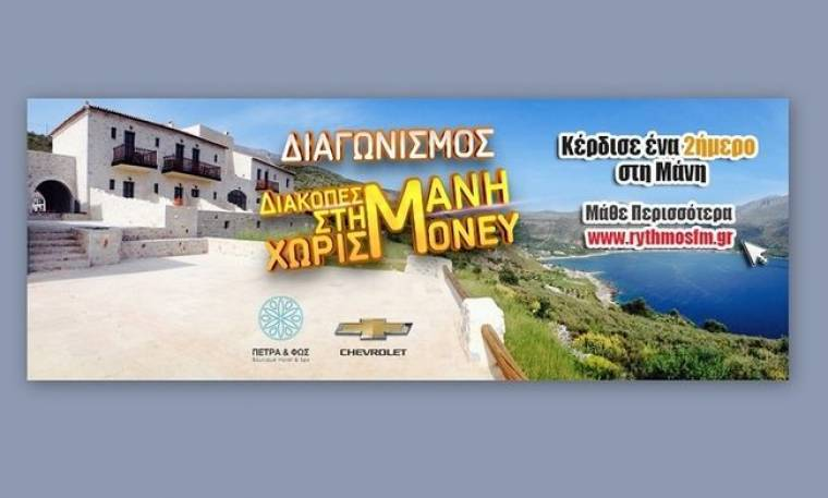 Διακοπές στη Μάνη χωρίς money