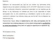 Η επιστολή Τσιμιτσέλη-Λασκαράκη σε όλα τα ΜΜΕ για την κόρη τους