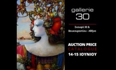 H Gallerie 30 διοργανώνει την δημοπρασία Auction Price