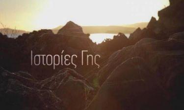 «Ιστορίες γης»: Ο Μπαρμπούτσης παρουσιάζει δύο διαφορετικά μεταξύ τους προϊόντα από την ελληνική γη