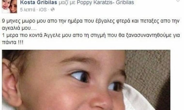 Το μήνυμα του Κώστα Γρίμπιλα στην κόρη του 9 μήνες μετά τον χαμό της (Nassos blog)