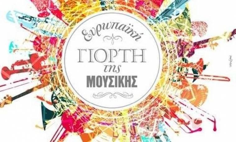 Ξεκινά η Ευρωπαϊκή γιορτή της μουσικής!