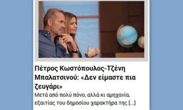 Χωρισμός Μπαλατσινού – Κωστόπουλος: Έτσι ανακοίνωσαν τον χωρισμό τους