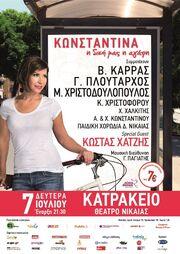 Κωνσταντίνα: «Η δική μας αγάπη» σήμερα στο Κατράκειο Θέατρο