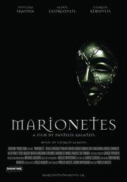 Μαριονέτες: Για πρώτη φορά η δημιουργία μιας ταινίας online