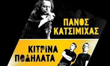 Η σύλληψη του Μαζιώτη ανέβαλλε την συναυλία του Πάνου Κατσιμίχα με τα Κίτρινα Ποδήλατα