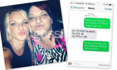 Τα νέα στοιχεία για τον θάνατο της Ιωάννας και το τελευταίο μήνυμα στη μαμά της (Nassos blog)