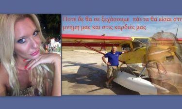 Θρήνος για την Εύη Χειλά -  «Έχασε» τον αδελφό της στο αεροπορικό δυστύχημα της Σπάρτης