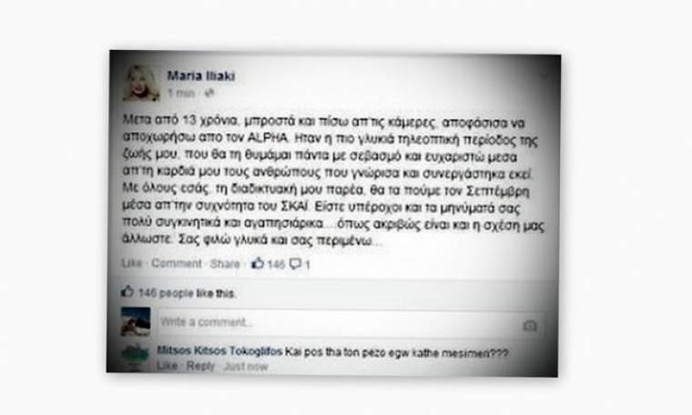 Μόνο εδώ: Το μήνυμα της Ηλιάκη στο Facebook το λάθος και το χυδαίο σχόλιο (Nassos Blog)