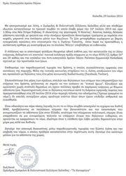 Γερμανού-Θεωνά: Ζητούν την τιμωρία του εστιάτορα που σκότωσε το σκυλάκι με μια καρέκλα