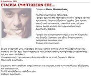 Νίκος Μαστοράκης:  Κατέβηκε προσωρινά το facebook του!
