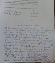 Απίστευτη εξέλιξη στην κόντρα Γκολεμά-Μαστοράκη! Τι αποφάσισε το δικαστήριο!