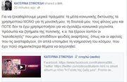 Έξαλλη η Κατερίνα Στικούδη! Η απάντησή της μέσω facebook