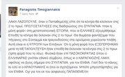 Άγριο χώσιμο μέσω facebook σε Λαζόπουλο –Κραουνάκη!