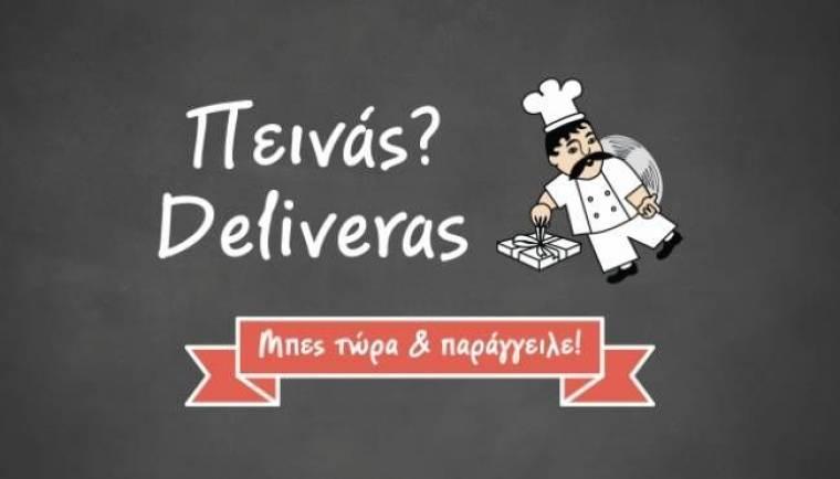 Deliveras.gr - καλωσορίστε τη νέα εποχή στο delivery φαγητού!