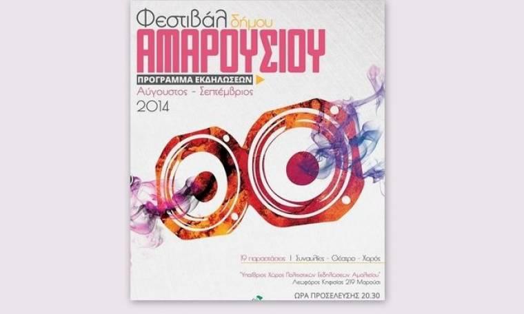 Φεστιβάλ δήμου Αμαρουσίου 2014: Οι μουσικές βραδιές συνεχίζονται