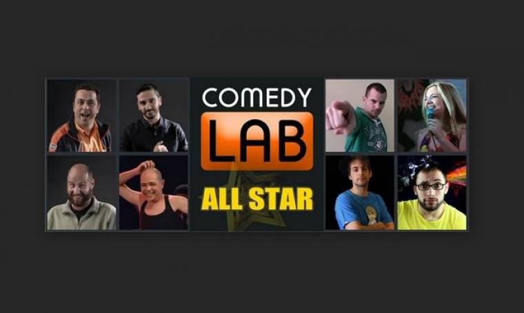 ComedyLab.gr All Star Night: Βραδιά Κωμωδίας