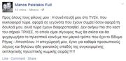 """Μέσω facebook ανακοίνωσε: «Δεν ανήκω πια στο καστ του σήριαλ """"Τρίχες"""". ..Η αποχώρησή μου έγινε…»"""