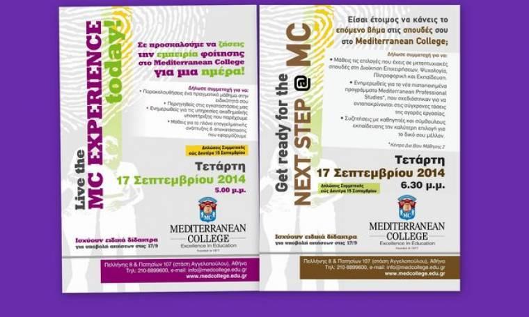 Mediterranean College: Το φως της γνώσης σου δείχνει το δρόμο για την πιο αξιόπιστη  επιλογή σπουδών