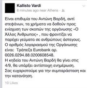 Την Πέμπτη τελικά η κηδεία του Αντώνη Βαρδή - Tα μηνύματα των παιδιών του στα social media