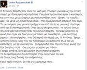 Γιάννης Παπαμιχαήλ: «Καλό ταξίδι Αντώνη, δεν θα σε ξεχάσουμε ποτέ»