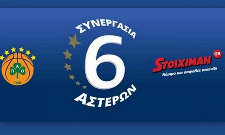 Με το Stoiximan.gr στη φανέλα ο ΠΑΟ