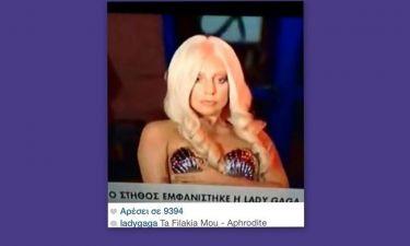 Η Lady Gaga γράφει Greeklish