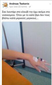 Στο νοσοκομείο γνωστή Ελληνίδα βουλευτής! (Φωτό)