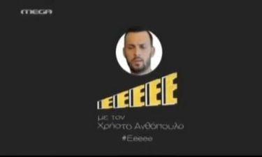 «Εεεε»: Αυτό είναι το τρέιλερ του νέου talk show του Mega