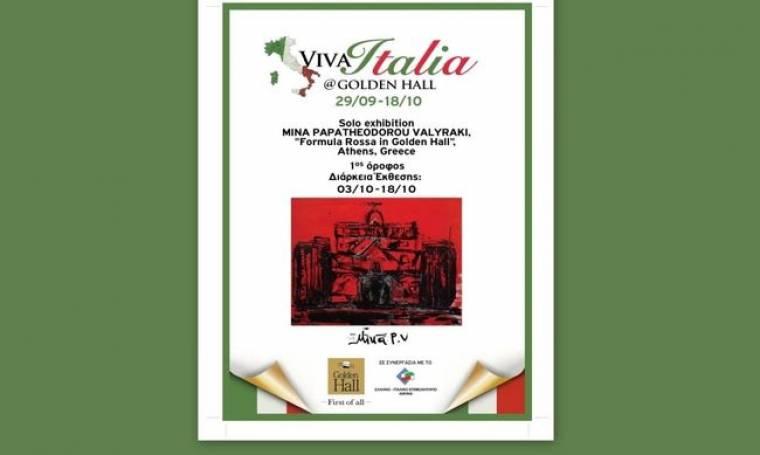 Viva Italia στο Golden Hall! Εκθέσεις από τη Μίνα Παπαθεοδώρου-Βαλυράκη