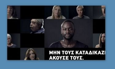 «Action Aid»: Οι επώνυμοι λένε «όχι» στον ρατσισμό με τον δικό τους τρόπο