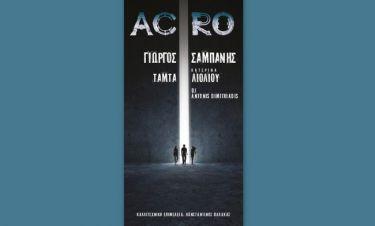 «Acro»: Πρεμιέρα στις 24 Οκτωβρίου για Σαμπάνη, Τάμτα και Λιόλιου