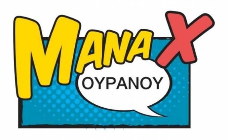 Μάνα Χ Ουρανού: Θα καταφέρει η Αλεξία να βγει ραντεβού με τον Πάνο;