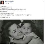 Το συγκινητικό μήνυμα της Μαρίας Φιλίππου για τη μητέρα της