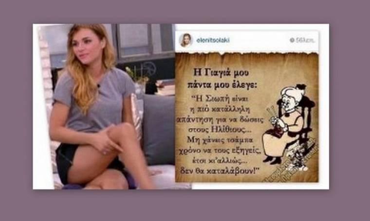 Έξαλλη η Τσολάκη: Δείτε πως απαντά στους «ηλίθιους» (Nassos blog)
