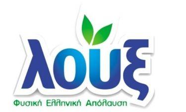 """Η Λουξ στο 13ο Συνέδριο του ΣΕΤΕ """" Τουρισμός & Ανάπτυξη"""" με θέμα: """"Τα Στρατηγικά Πλεονεκτήματα της Ελλάδος: Επενδύσεις & Ανάπτυξη""""."""