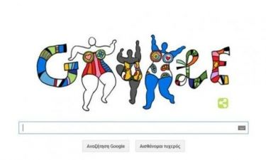 Η Google τιμά μέσω του Doodle την 84η επέτειο γέννηση της Niki de Saint Phalle