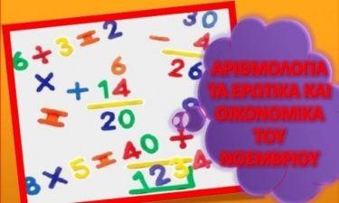 Αριθμολογία: Τα Ερωτικά και Οικονομικά του Νοεμβρίου