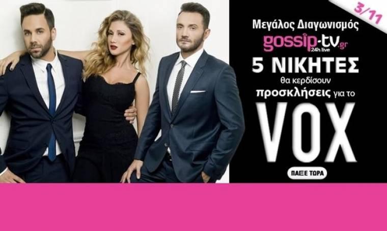 Το Gossip-tv.gr προσφέρει σε πέντε τυχερούς διπλές προσκλήσεις για το VOX