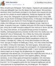 Το μήνυμα της Αλεξιάδου στο facebook:«Ένιωσα το πιο δυνατό χτύπημα που μπορεί να νιώσει άνθρωπος»