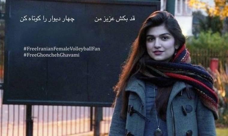 Απεργία πείνας από την Ιρανή που φυλακίστηκε λόγω... βόλεϊ