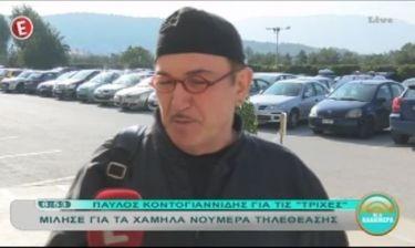 Κοντογιαννίδης: «Το σενάριο της Μουρμούρας είναι της περασμένης 20ετίας»
