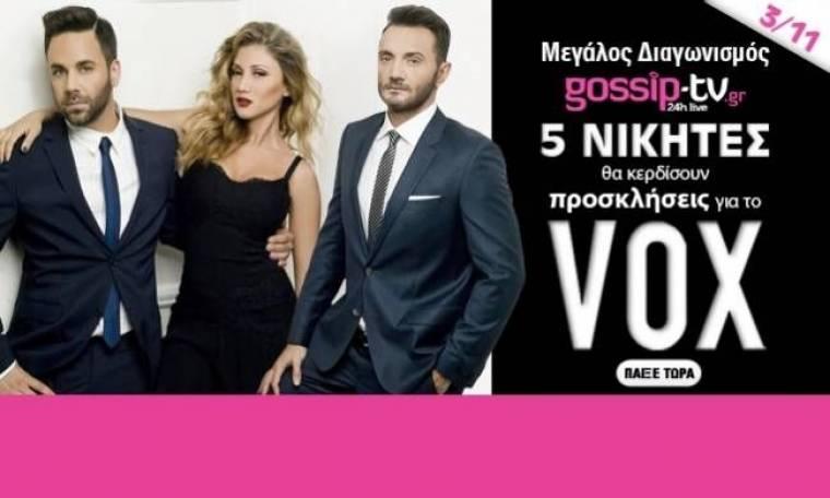 Αυτοί είναι οι νικητές του διαγωνισμού, που κερδίζουν διπλές προσκλήσεις για το VOX