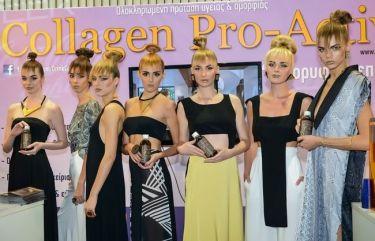 To Collagen Pro Active, το κολλαγόνο των stars στην 16η Athens Xclusive Designers Week