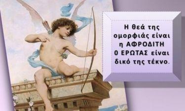 Αφροδίτη, η θεά του έρωτα