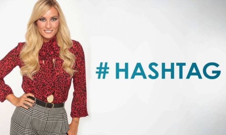 «Hashtag»: Αυτά είναι τα νούμερα τηλεθέασης της Ελεονώρας Μελέτη