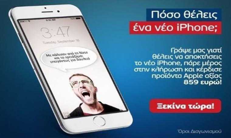 Πόσο θέλεις ένα νέο iPhone;