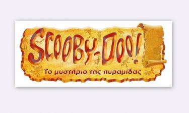 Ο Scooby-Doo στο Παλλάς